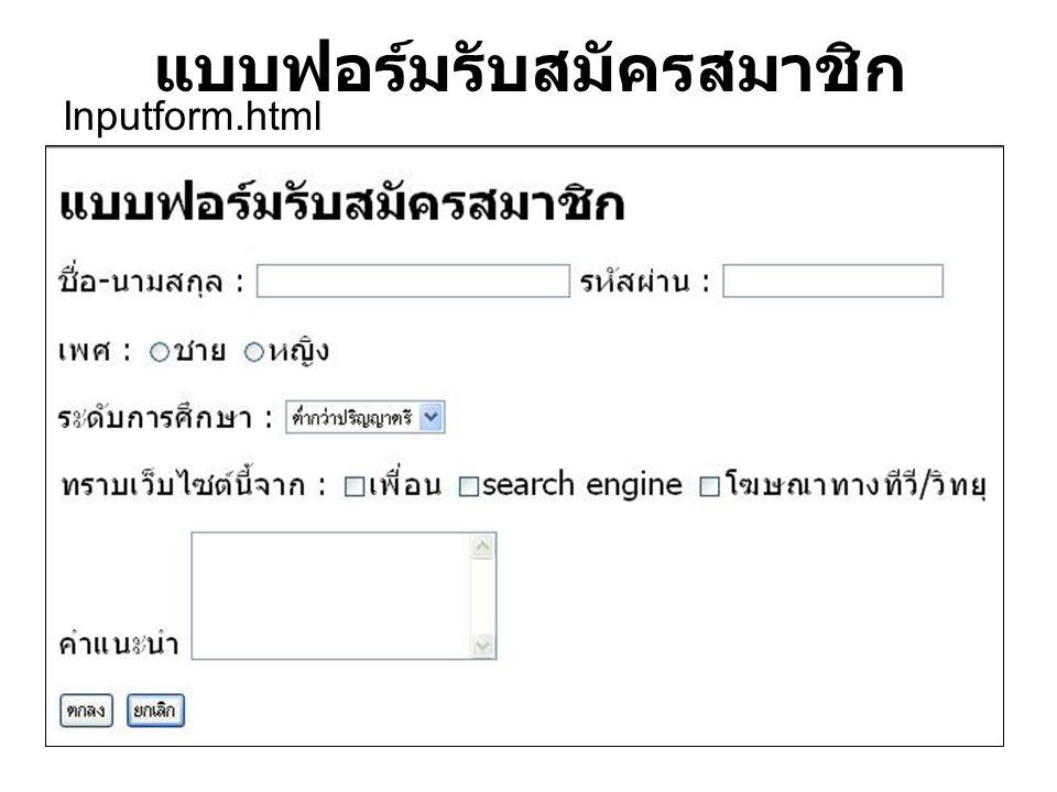 แบบฟอร์มรับสมัครสมาชิก Inputform.html