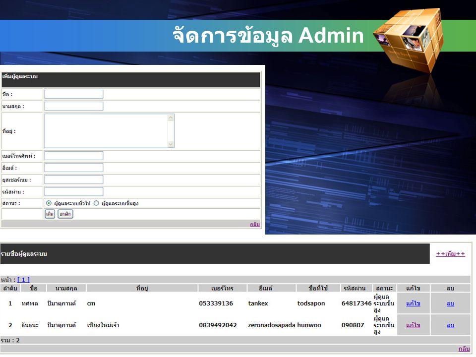 จัดการข้อมูล Admin