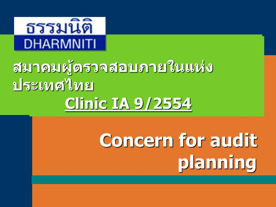LOGO ThemeGallery PowerTemplate สมาคมผู้ตรวจสอบภายในแห่ง ประเทศไทย Clinic IA 9/2554 Concern for audit planning