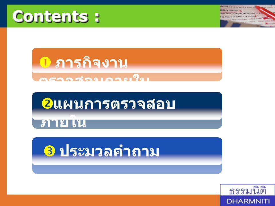 LOGO Contents :  ภารกิจงาน ตรวจสอบภายใน  แผนการตรวจสอบ ภายใน  ประมวลคำถาม