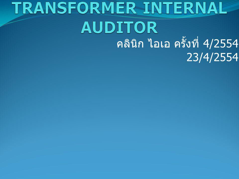 คลินิก ไอเอ ครั้งที่ 4/2554 23/4/2554
