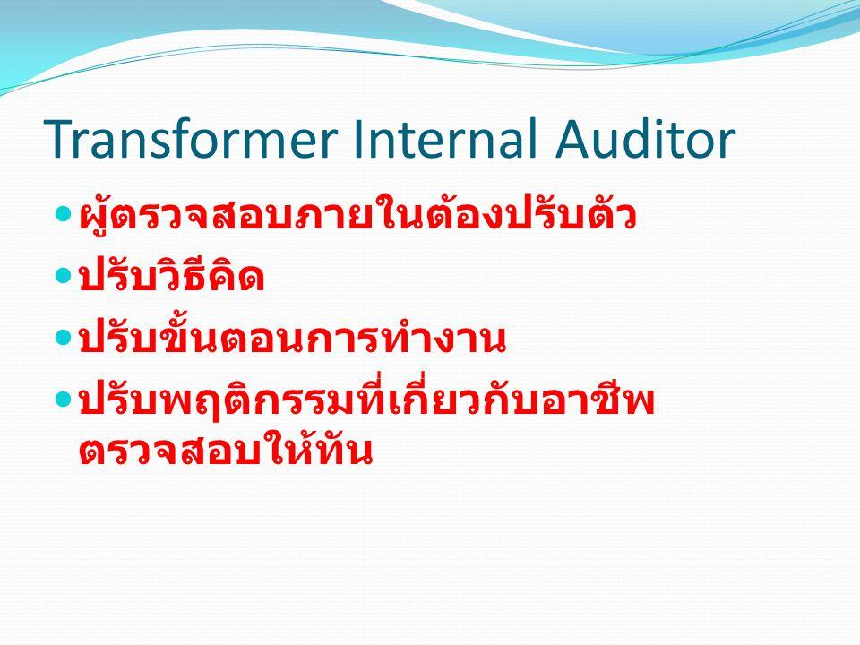 Transformer Internal Auditor ผู้ตรวจสอบภายในต้องปรับตัว ปรับวิธีคิด ปรับขั้นตอนการทำงาน ปรับพฤติกรรมที่เกี่ยวกับอาชีพ ตรวจสอบให้ทัน