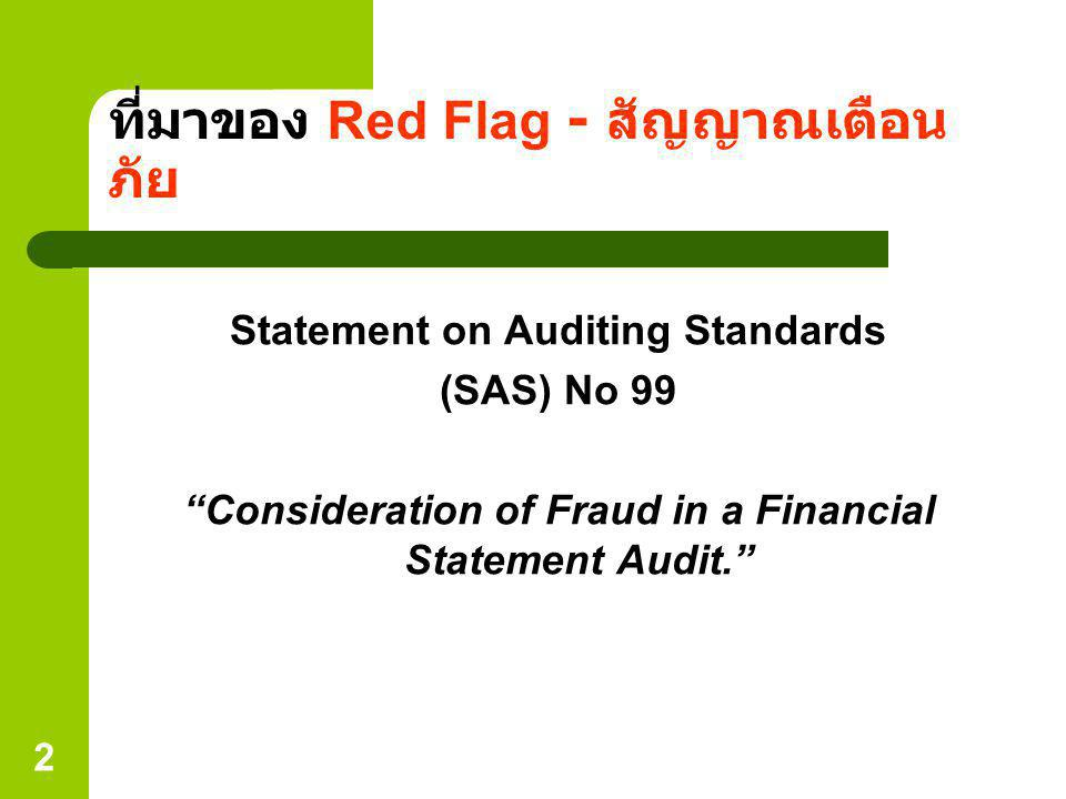 "2 ที่มาของ Red Flag - สัญญาณเตือน ภัย Statement on Auditing Standards (SAS) No 99 ""Consideration of Fraud in a Financial Statement Audit."""