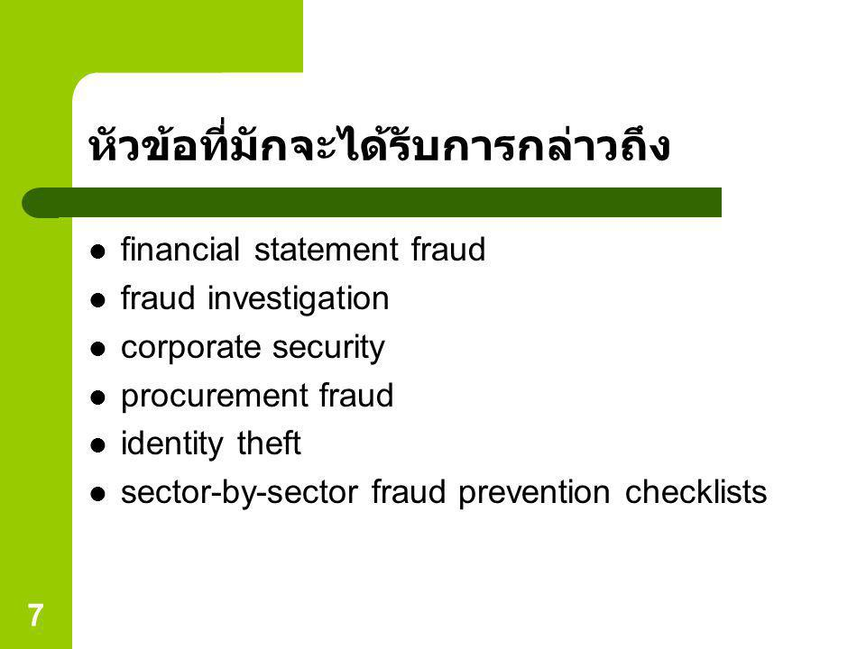 7 หัวข้อที่มักจะได้รับการกล่าวถึง financial statement fraud fraud investigation corporate security procurement fraud identity theft sector-by-sector f