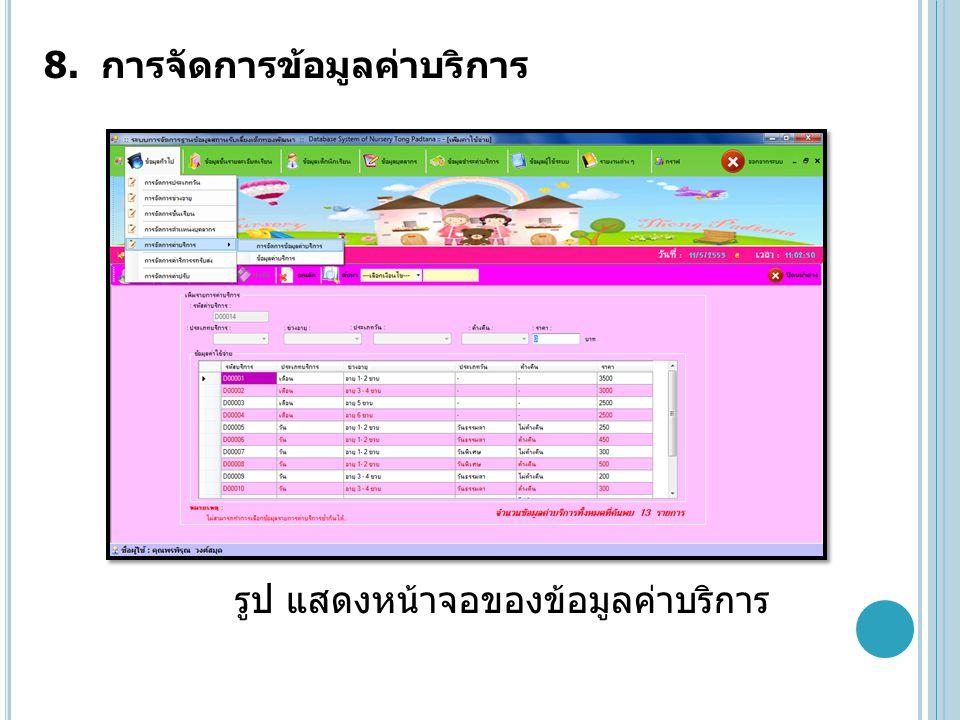 8. การจัดการข้อมูลค่าบริการ รูป แสดงหน้าจอของข้อมูลค่าบริการ