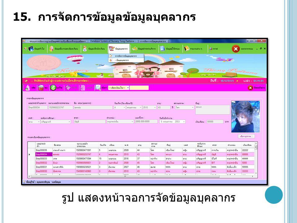 15. การจัดการข้อมูลข้อมูลบุคลากร รูป แสดงหน้าจอการจัดข้อมูลบุคลากร