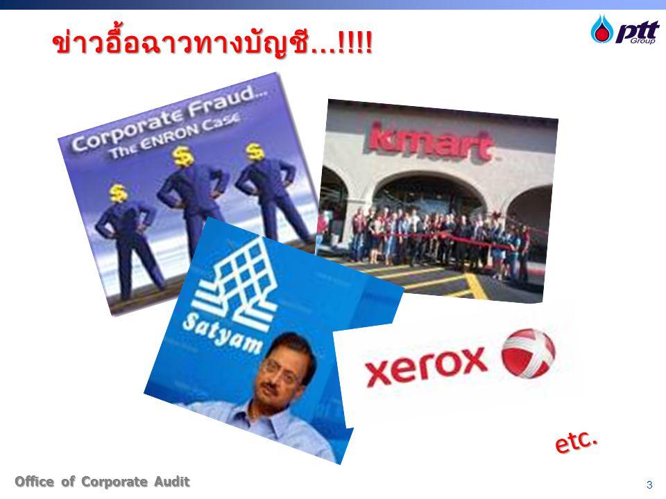 3 ข่าวอื้อฉาวทางบัญชี...!!!! etc. Office of Corporate Audit