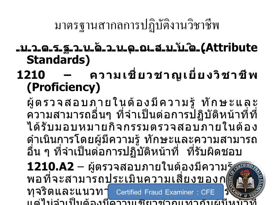 มาตรฐานสากลการปฏิบัติงานวิชาชีพ มาตรฐานด้านคุณสมบัติ (Attribute Standards) 1210 – ความเชี่ยวชาญเยี่ยงวิชาชีพ (Proficiency) ผู้ตรวจสอบภายในต้องมีความรู