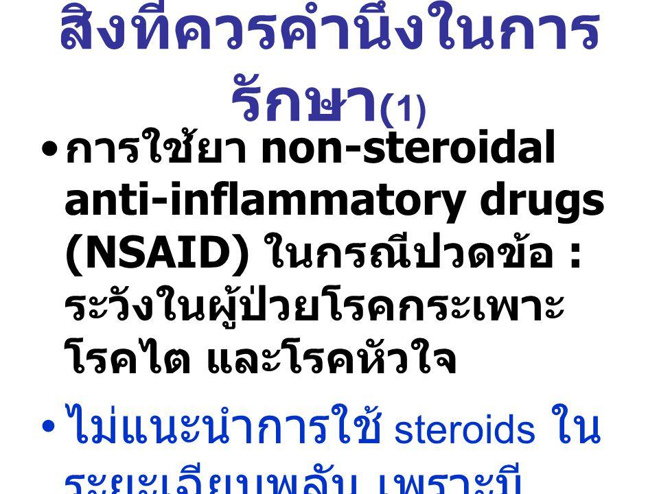 สิ่งที่ควรคำนึงในการ รักษา (1) การใช้ยา non-steroidal anti-inflammatory drugs (NSAID) ในกรณีปวดข้อ : ระวังในผู้ป่วยโรคกระเพาะ โรคไต และโรคหัวใจ ไม่แนะ
