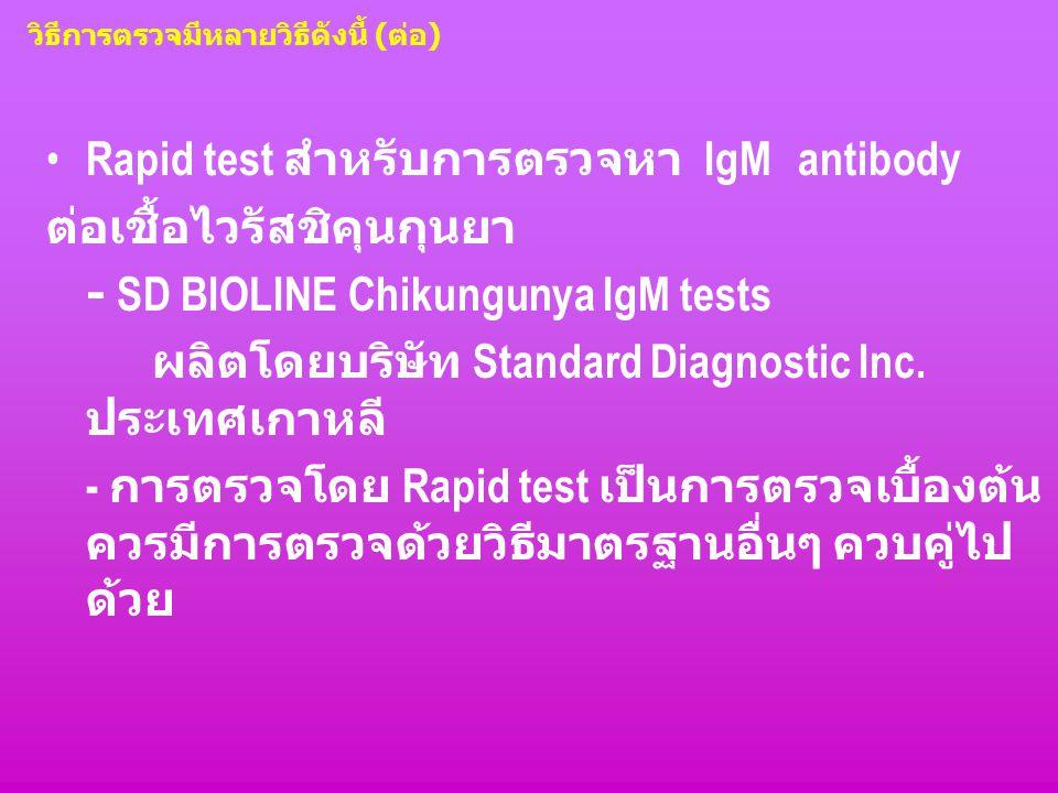 วิธีการตรวจมีหลายวิธีดังนี้ ( ต่อ ) Rapid test สำหรับการตรวจหา IgM antibody ต่อเชื้อไวรัสชิคุนกุนยา - SD BIOLINE Chikungunya IgM tests ผลิตโดยบริษัท S