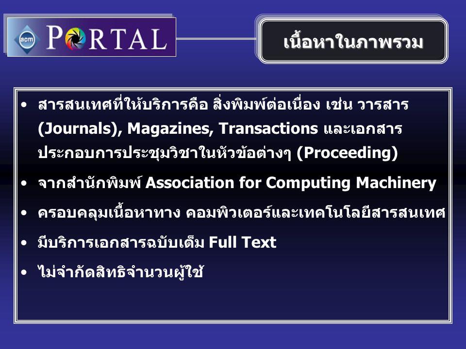 สารสนเทศที่ให้บริการคือ สิ่งพิมพ์ต่อเนื่อง เช่น วารสาร (Journals), Magazines, Transactions และเอกสาร ประกอบการประชุมวิชาในหัวข้อต่างๆ (Proceeding) จากสำนักพิมพ์ Association for Computing Machinery ครอบคลุมเนื้อหาทาง คอมพิวเตอร์และเทคโนโลยีสารสนเทศ มีบริการเอกสารฉบับเต็ม Full Text ไม่จำกัดสิทธิจำนวนผู้ใช้ เนื้อหาในภาพรวม