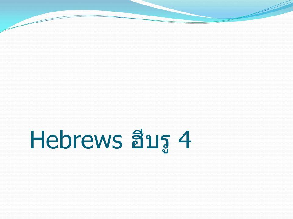 9 So then, there remains a Sabbath rest for the people of God, 9 ฉะนั้นจึงยังมีการพำนักสะ บาโตสำหรับชนชาติของ พระเจ้า