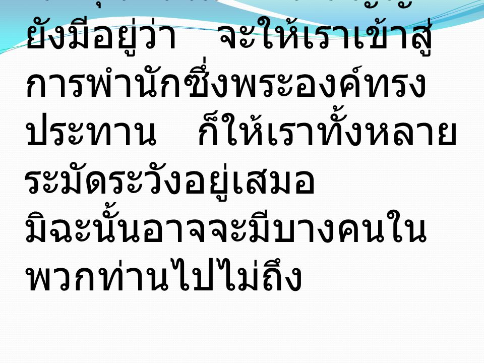 Matthew มัทธิว 11:28-30 28 Come to me, all who labor and are heavy laden, and I will give you rest.