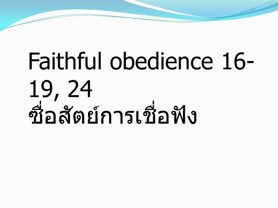 Faithful obedience 16- 19, 24 ซื่อสัตย์การเชื่อฟัง