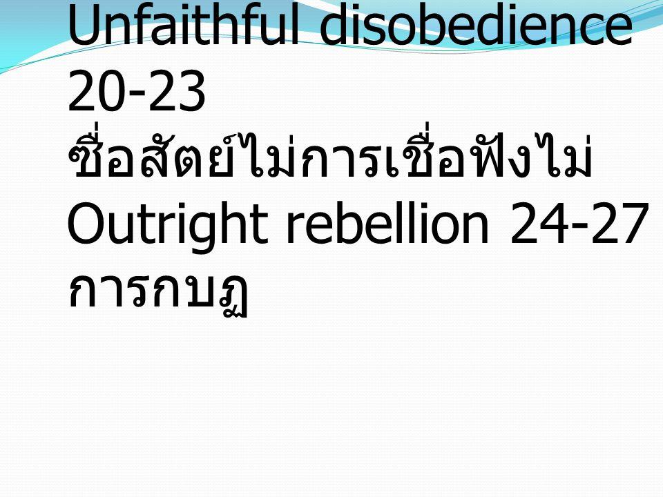 Unfaithful disobedience 20-23 ซื่อสัตย์ไม่การเชื่อฟังไม่ Outright rebellion 24-27 การกบฏ
