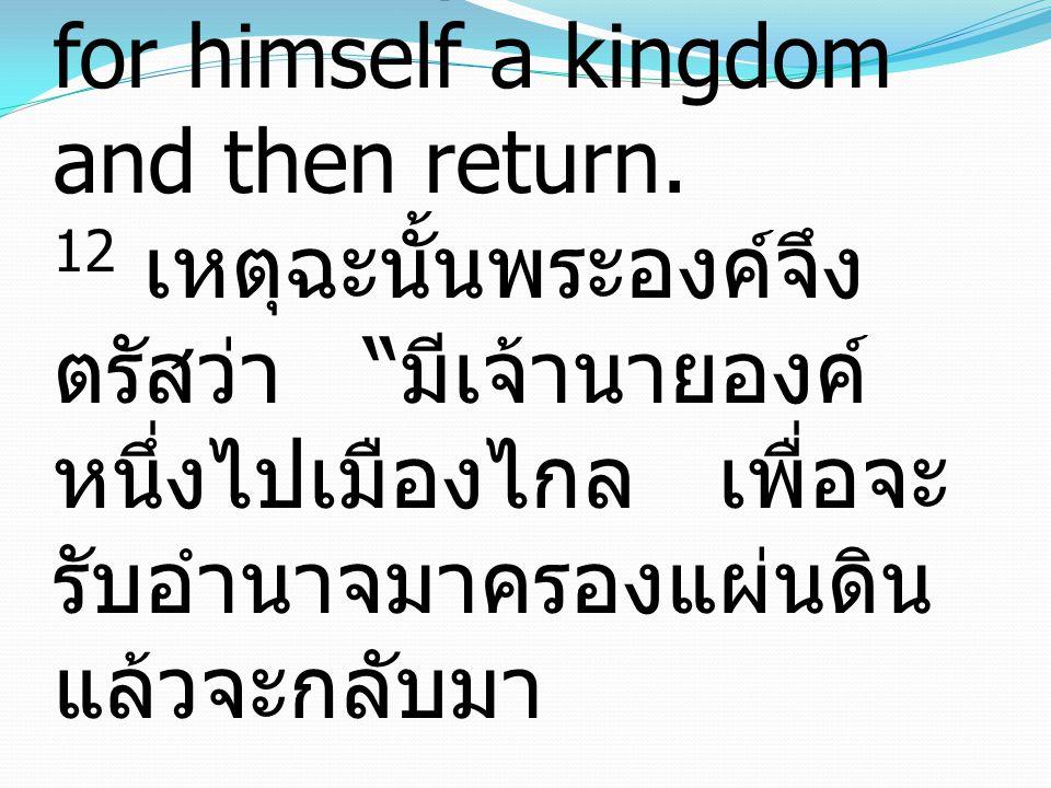 20 Then another came, saying, 'Lord, here is your mina, which I kept laid away in a handkerchief; 20 อีกคนหนึ่งมาทูลว่า พระเจ้าข้า นี่เงินมินาหนึ่ง ของพระองค์ข้าพระบาทได้ เอาผ้าห่อเก็บไว้