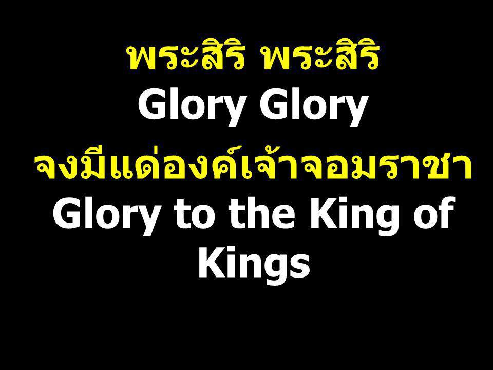 พระสิริ Glory จงมีแด่องค์เจ้าจอมราชา Glory to the King of Kings