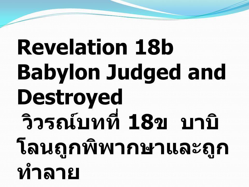 Revelation 18b Babylon Judged and Destroyed วิวรณ์บทที่ 18 ข บาบิ โลนถูกพิพากษาและถูก ทำลาย