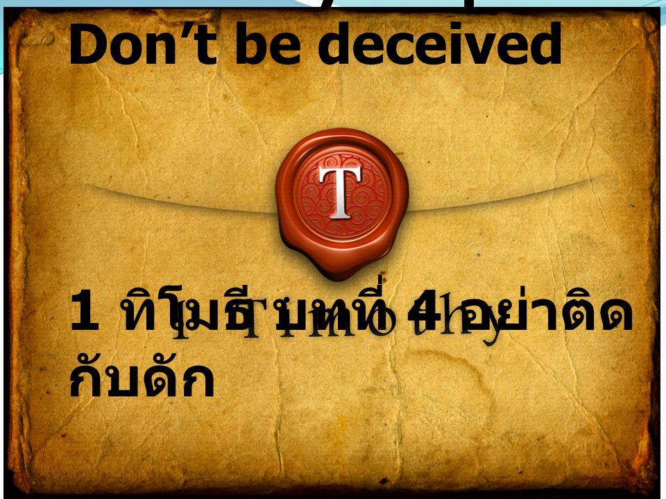 1 Timothy chapter 4 Don't be deceived 1 ทิโมธี บทที่ 4 อย่าติด กับดัก
