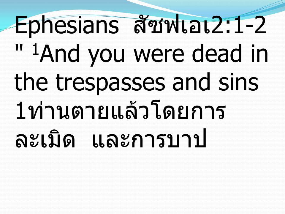 Ephesians เอเฟซัส 2:1-2
