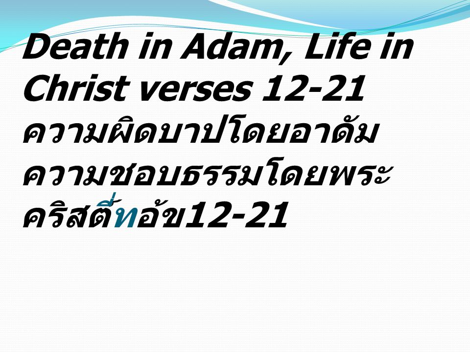 12 Therefore, just as sin came into the world through one man, and death through sin, and so death spread to all men because all sinned— 12 เหตุฉะนั้น เช่นเดียวกับที่ บาปได้เข้ามาในโลกเพราะ คนๆเดียว และความตายก็ เกิดมาเพราะบาปนั้น และ ความตายก็ได้แผ่ไปถึงมวล มนุษย์ทุกคน เพราะมนุษย์ ทุกคนทำบาป