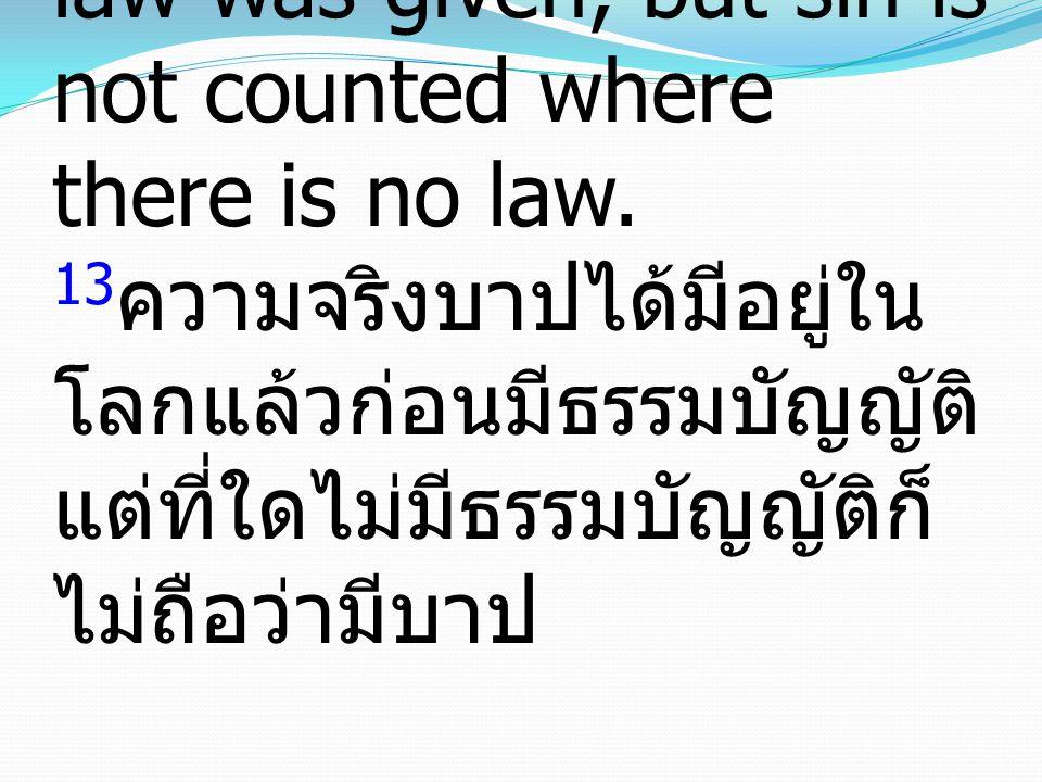 20 Now the law came in to increase the trespass, but where sin increased, grace abounded all the more, 20 เมื่อมีธรรมบัญญัติ ก็ทำให้ มีการละเมิดธรรมบัญญัติ ปรากฏมากขึ้น แต่ที่ใดมีบาป ปรากฏมากขึ้น ที่นั้นพระคุณ ก็จะไพบูลย์ยิ่งขึ้น