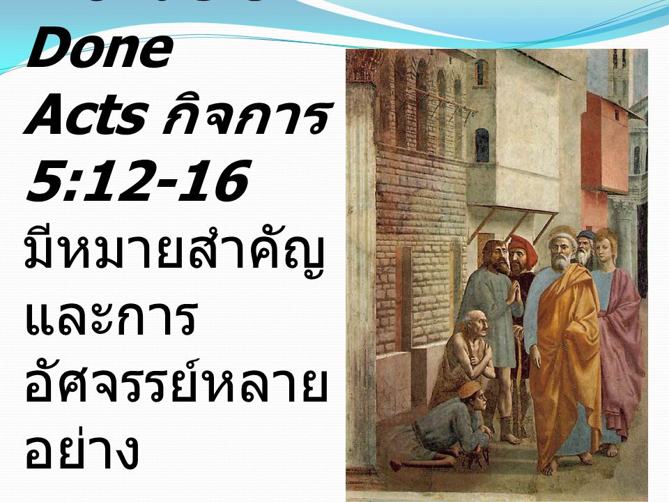 Acts 5 Continued Many Signs and Wonders Done Acts กิจการ 5:12-16 มีหมายสำคัญ และการ อัศจรรย์หลาย อย่าง