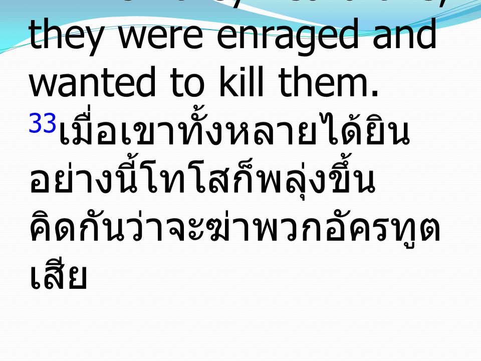 33 When they heard this, they were enraged and wanted to kill them.