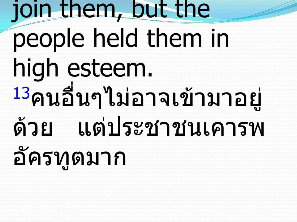 14 And more than ever believers were added to the Lord, multitudes of both men and women, 14 มีชายหญิงเป็นอันมากที่ เชื่อถือ ได้เข้ามาเป็น สาวกของพระเจ้ามากกว่า ก่อน