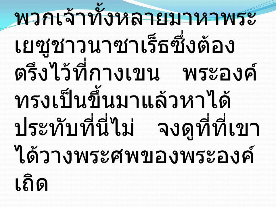 1 Corinthians โครินธ์ 2:14, But the natural man receiveth not the things of the Spirit of God: for they are foolishness unto him: neither can he know them, because they are spiritually discerned.