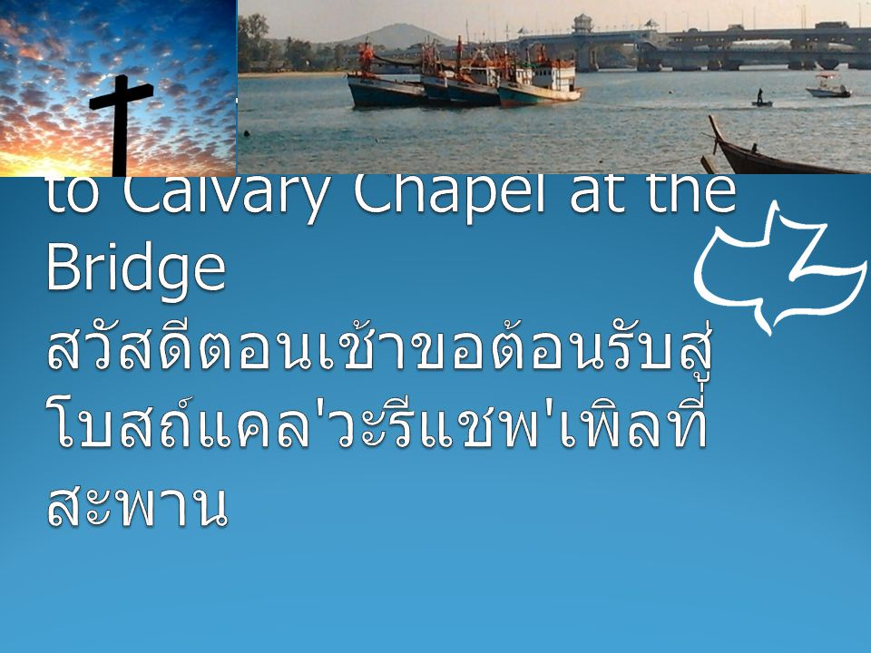 Matthew มัทธิว 15:17-20 17 Do you not see that whatever goes into the mouth passes into the stomach and is expelled.