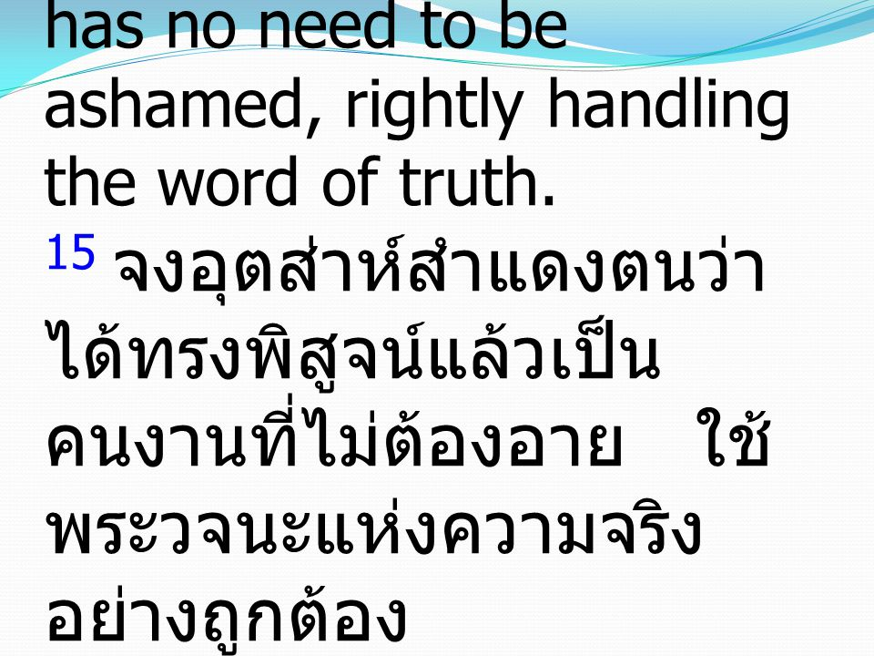1 Timothy ทิโมธี 4:16 16 Keep a close watch on yourself and on the teaching.