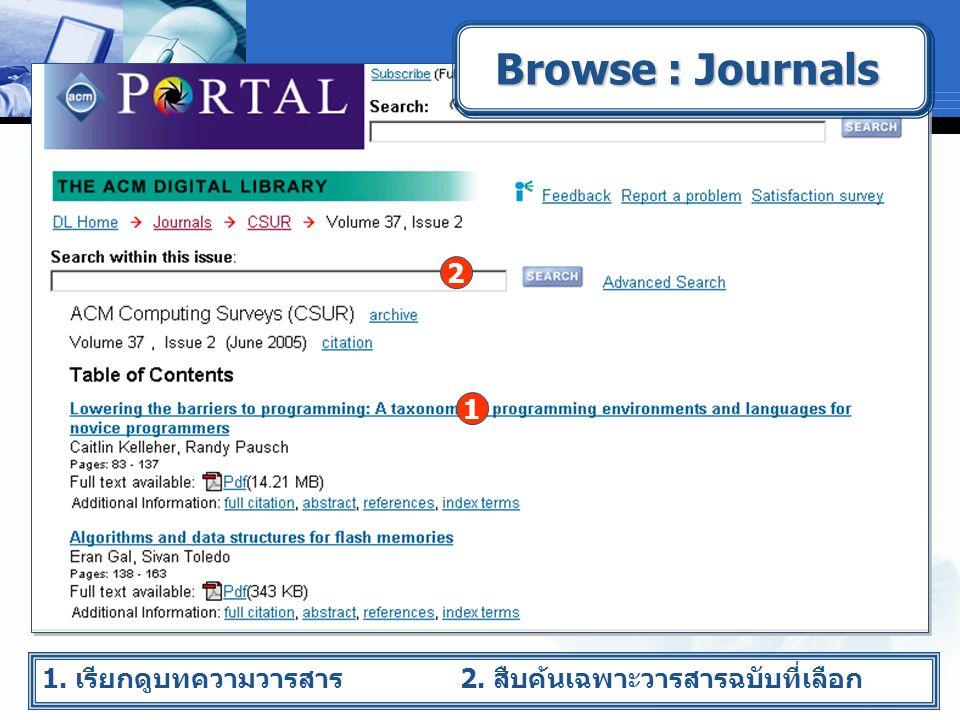 1. เรียกดูบทความวารสาร 2. สืบค้นเฉพาะวารสารฉบับที่เลือก 1 2 Browse : Journals
