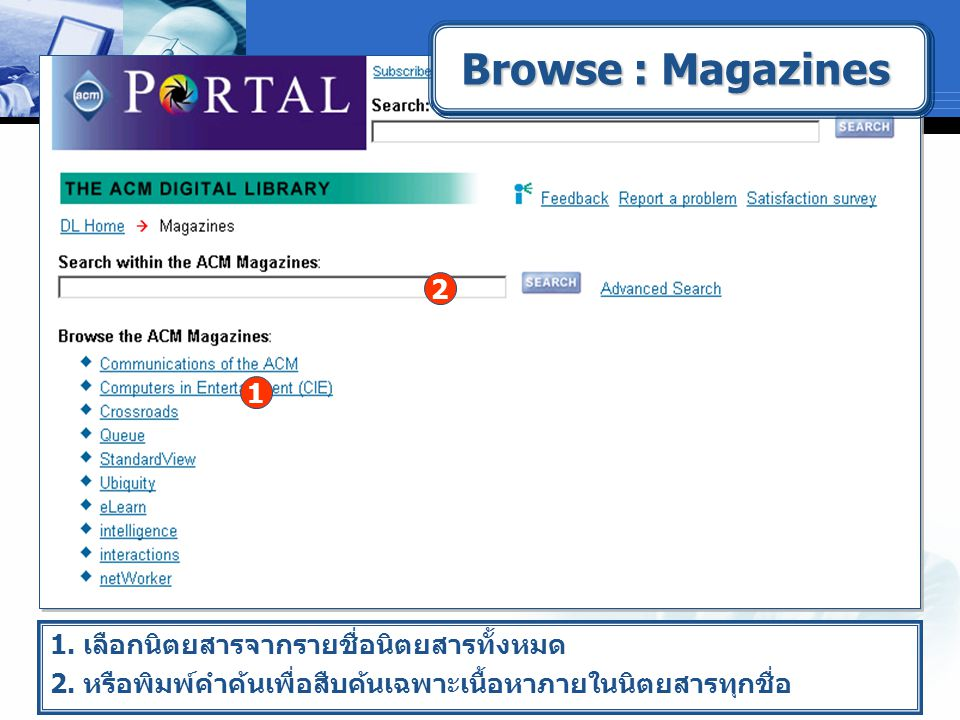 Browse : Magazines 1. เลือกนิตยสารจากรายชื่อนิตยสารทั้งหมด 2.