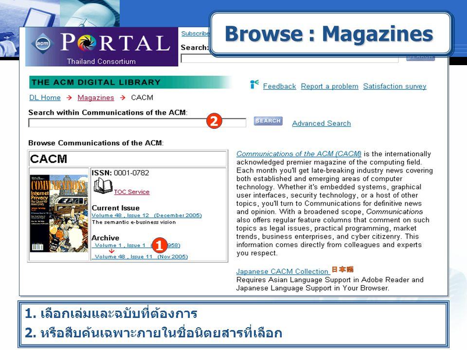 1. เลือกเล่มและฉบับที่ต้องการ 2. หรือสืบค้นเฉพาะภายในชื่อนิตยสารที่เลือก 1 2 Browse : Magazines