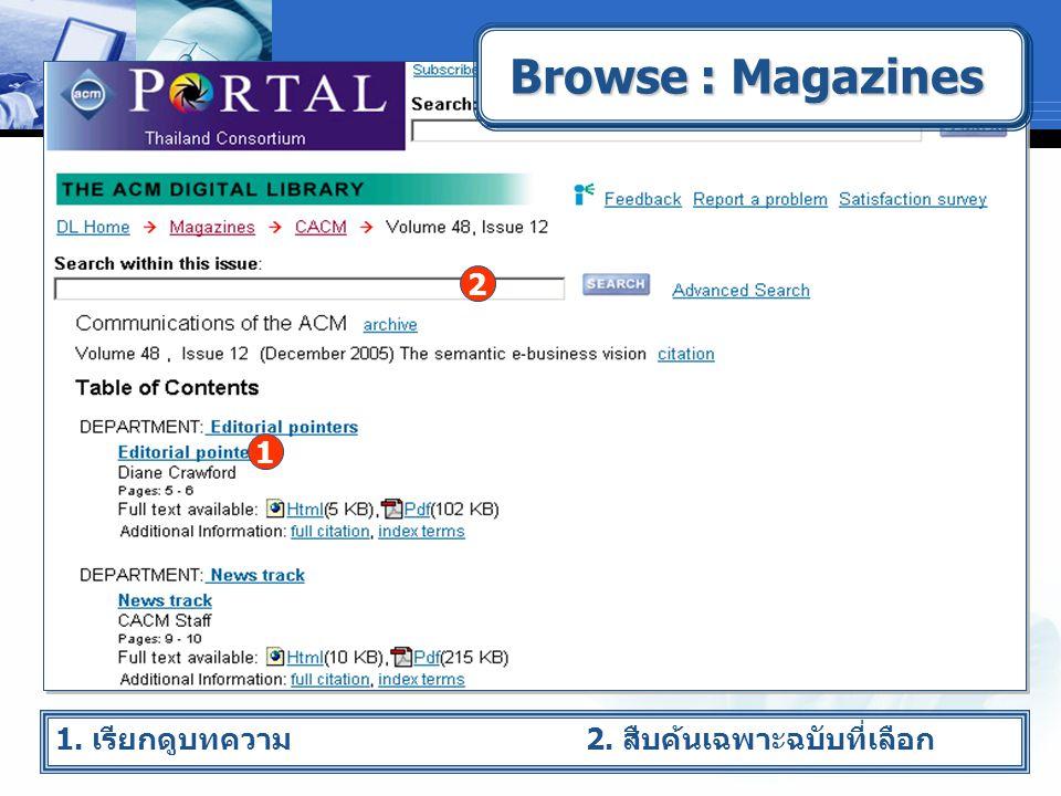 1. เรียกดูบทความ 2. สืบค้นเฉพาะฉบับที่เลือก 1 2 Browse : Magazines