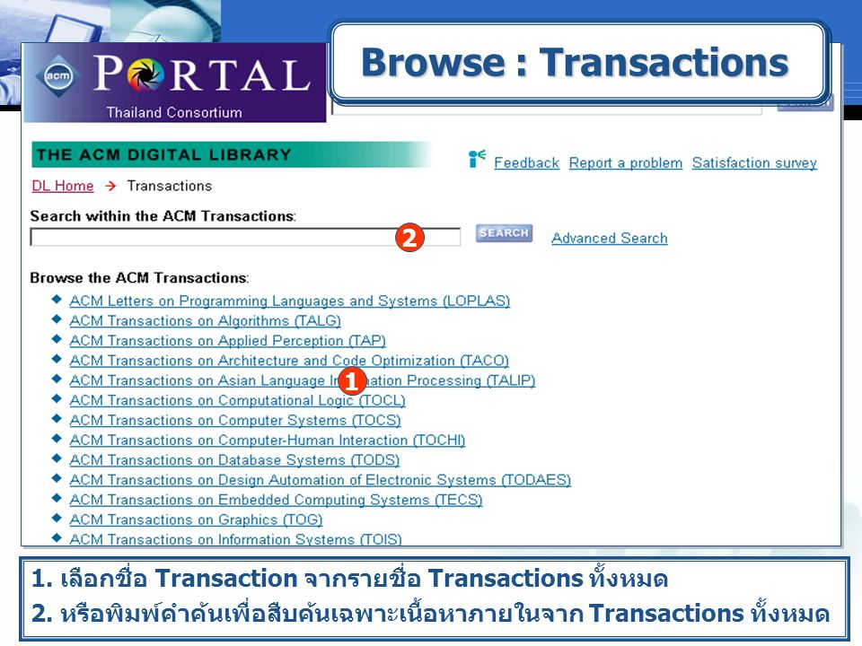 Browse : Transactions 1. เลือกชื่อ Transaction จากรายชื่อ Transactions ทั้งหมด 2.