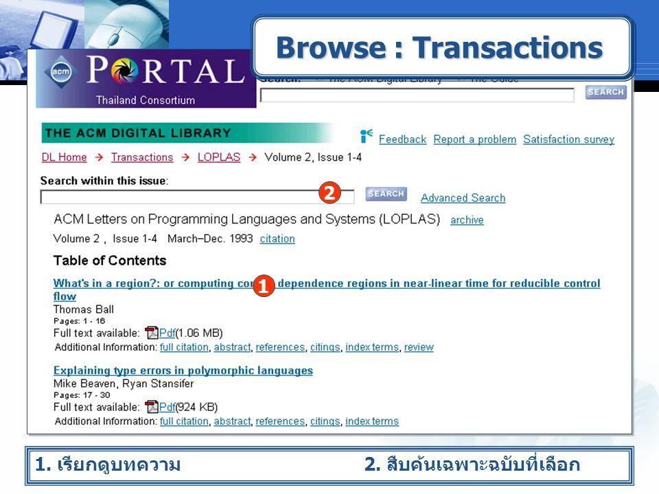 1. เรียกดูบทความ 2. สืบค้นเฉพาะฉบับที่เลือก 1 2 Browse : Transactions