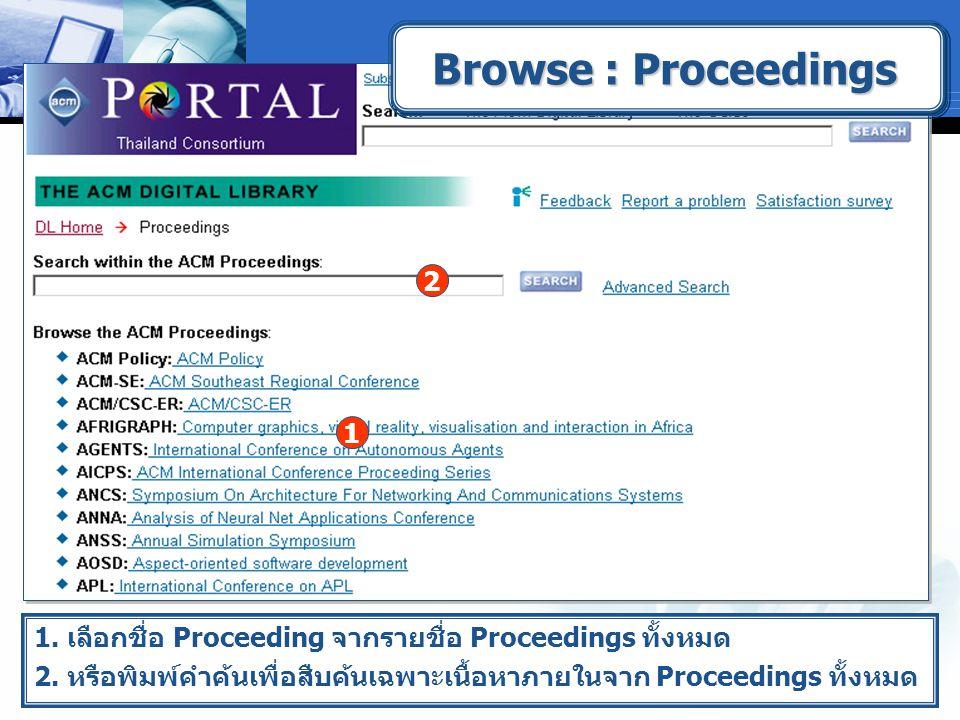 Browse : Proceedings 1. เลือกชื่อ Proceeding จากรายชื่อ Proceedings ทั้งหมด 2.