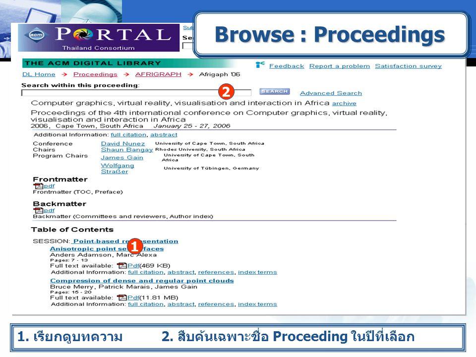 1. เรียกดูบทความ 2. สืบค้นเฉพาะชื่อ Proceeding ในปีที่เลือก 1 2 Browse : Proceedings