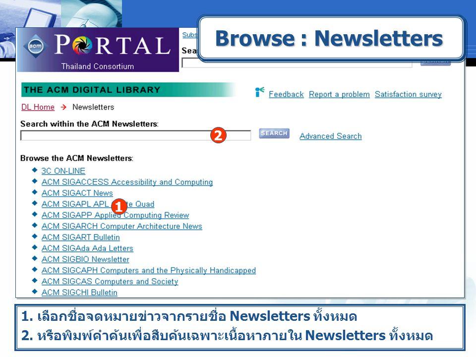 Browse : Newsletters 1. เลือกชื่อจดหมายข่าวจากรายชื่อ Newsletters ทั้งหมด 2.