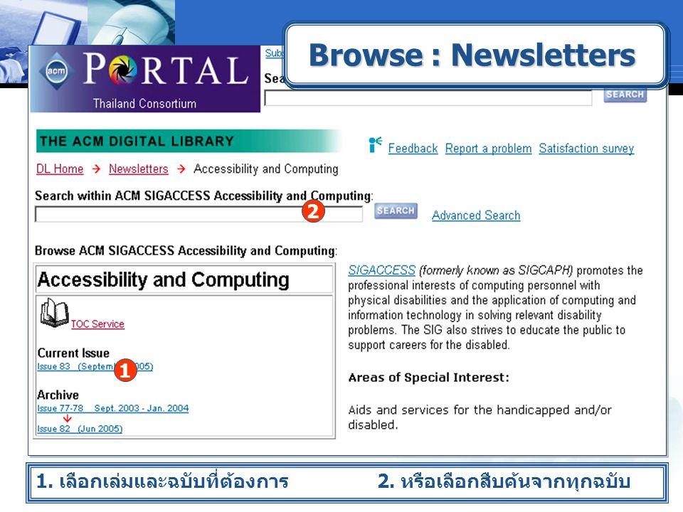 1. เลือกเล่มและฉบับที่ต้องการ2. หรือเลือกสืบค้นจากทุกฉบับ 1 2 Browse : Newsletters