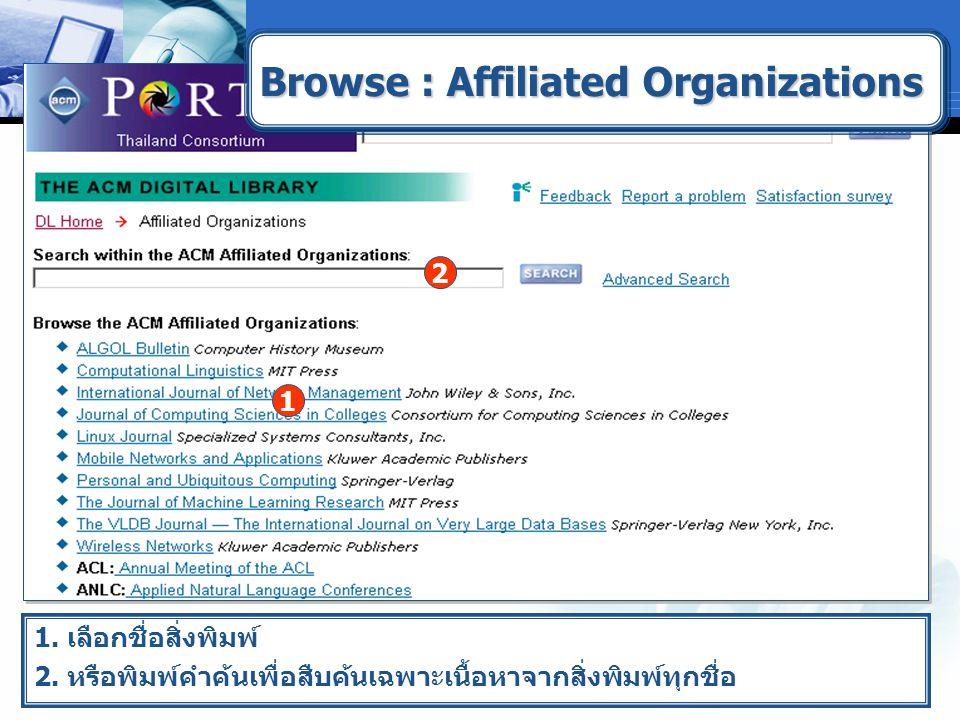 Browse : Affiliated Organizations 1. เลือกชื่อสิ่งพิมพ์ 2.