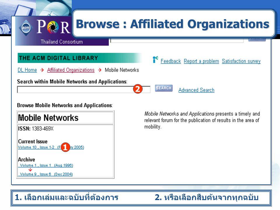 1. เลือกเล่มและฉบับที่ต้องการ2. หรือเลือกสืบค้นจากทุกฉบับ Browse : Affiliated Organizations 1 2
