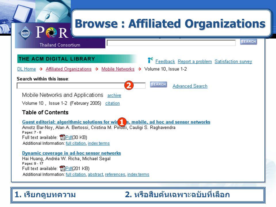 1. เรียกดูบทความ 2. หรือสืบค้นเฉพาะฉบับที่เลือก Browse : Affiliated Organizations 1 2