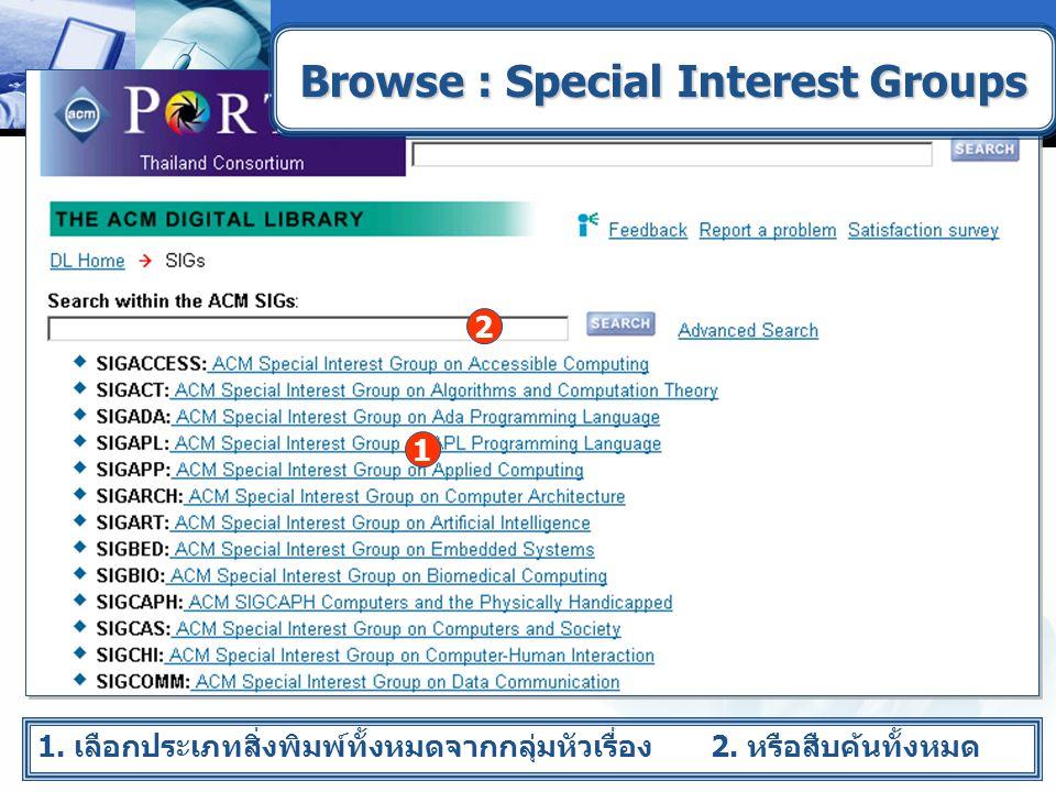 Browse : Special Interest Groups 1. เลือกประเภทสิ่งพิมพ์ทั้งหมดจากกลุ่มหัวเรื่อง 2.