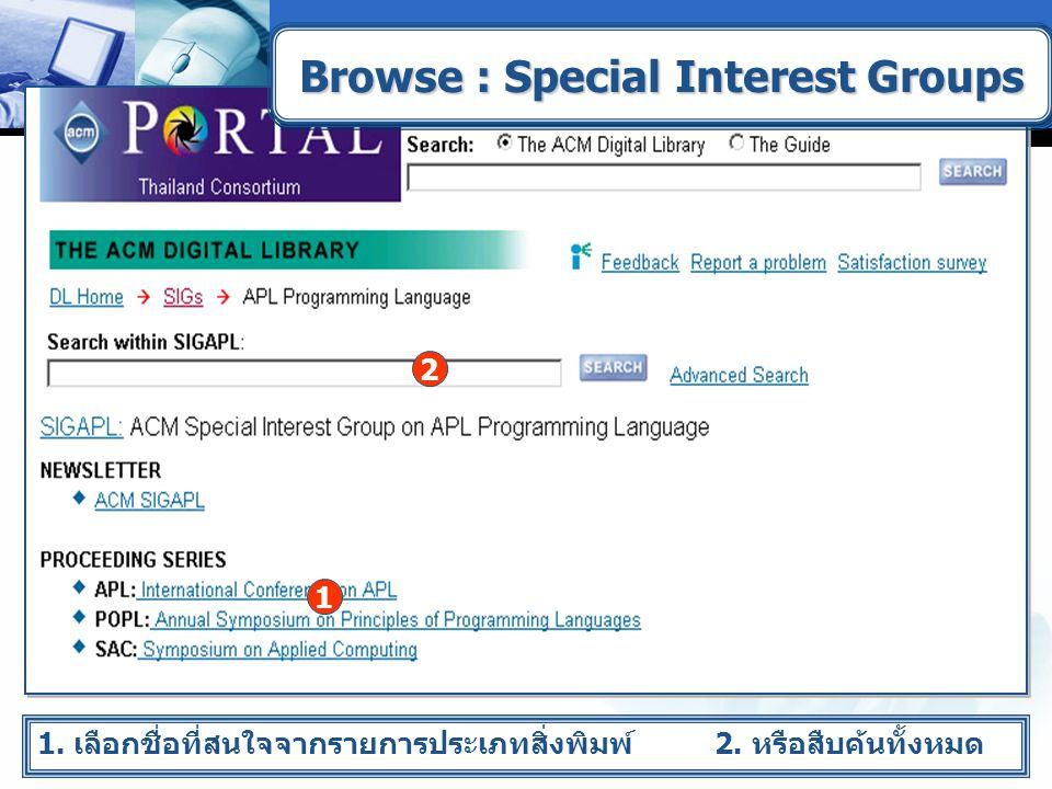 Browse : Special Interest Groups 1. เลือกชื่อที่สนใจจากรายการประเภทสิ่งพิมพ์ 2.