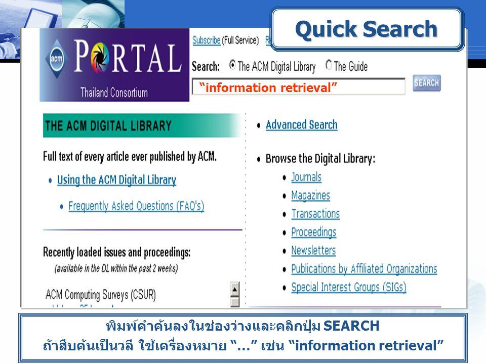 พิมพ์คำค้นลงในช่องว่างและคลิกปุ่ม SEARCH ถ้าสืบค้นเป็นวลี ใช้เครื่องหมาย … เช่น information retrieval information retrieval Quick Search