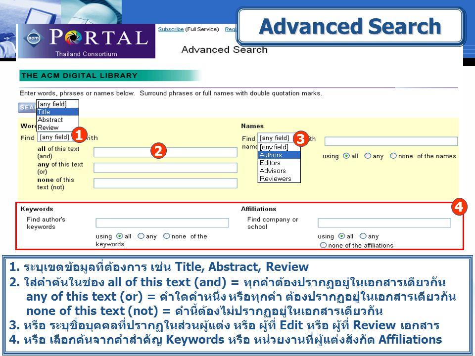 1. ระบุเขตข้อมูลที่ต้องการ เช่น Title, Abstract, Review 2.