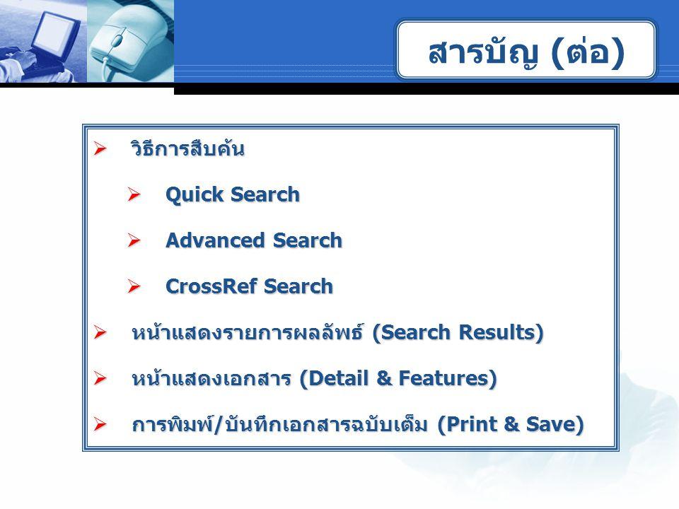  วิธีการสืบค้น  Quick Search  Advanced Search  CrossRef Search  หน้าแสดงรายการผลลัพธ์ (Search Results)  หน้าแสดงเอกสาร (Detail & Features)  การพิมพ์/บันทึกเอกสารฉบับเต็ม (Print & Save) สารบัญ (ต่อ)